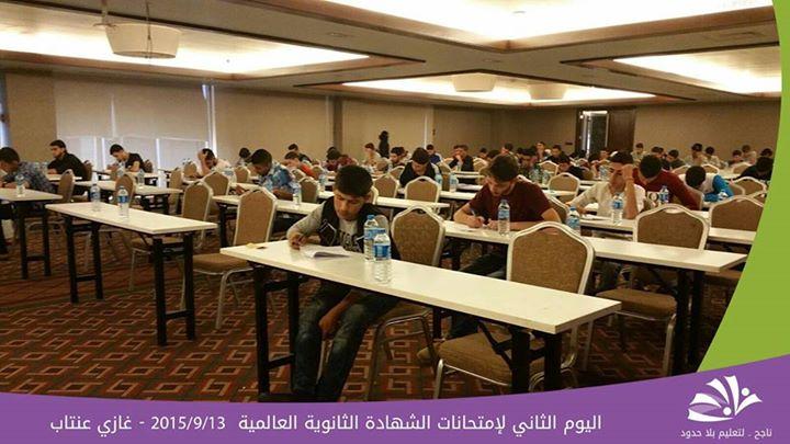 امتحان الثانوية العلمية في غازي عنتاب